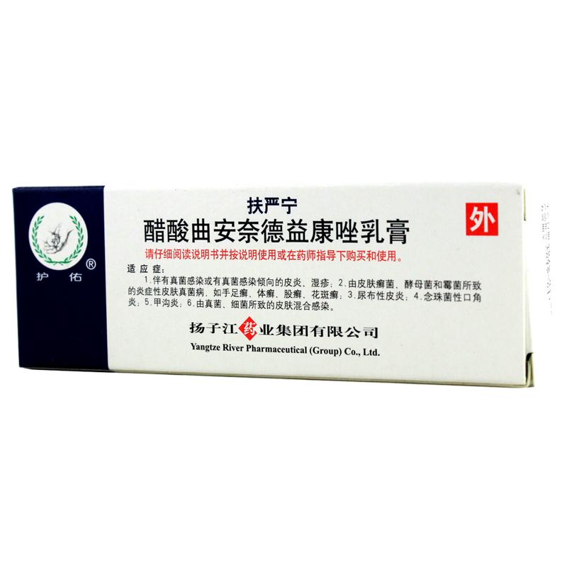 醋酸曲安奈德益康唑乳膏(扶严宁)